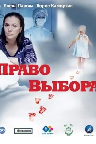 Анна Ромашко: «Фильм «Право выбора» не воспринимаемся антиабортной агиткой.» (05.02.21)