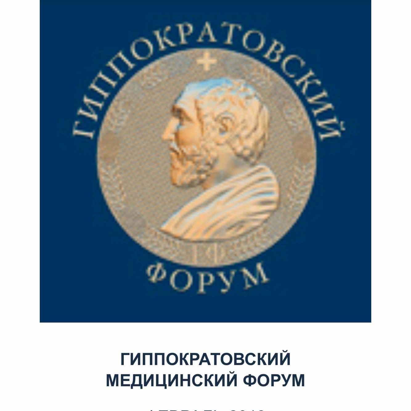 Год назад в Москве состоялся III Гиппократовский медицинский форум по теме: «Медицинская этика и актуальные проблемы демографии» (23.02.20)
