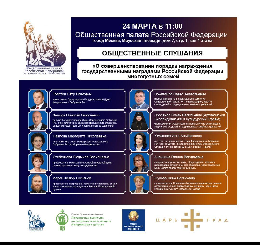 Общественные слушания: «О совершенствовании порядка награждения государственными наградами Российской Федерации многодетных семей» (24.03.21)