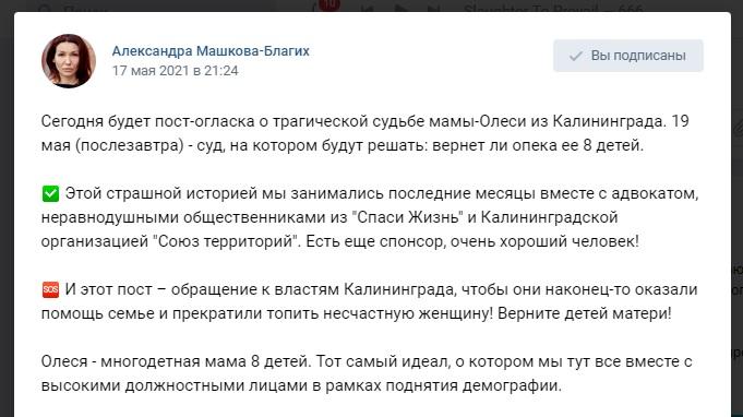 Ponty Monty: «Одиннадцать вопросов главе комитета социальной защиты администрации Калининградского округа Татьяне Рязанцевой. Почему у родной мамы отняли восемь детей?» (19.05.21)