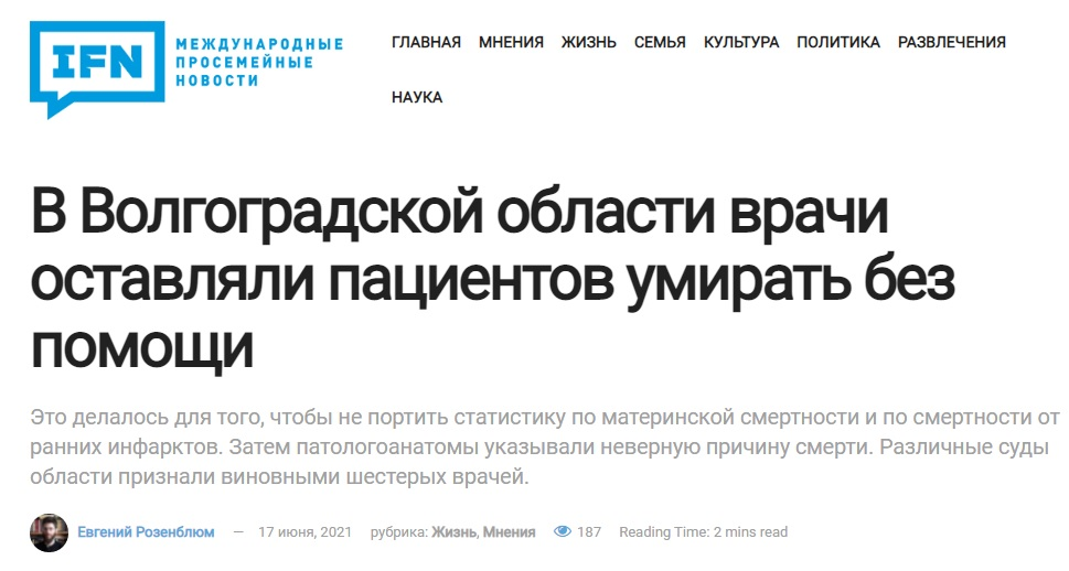 Евгений Розенблюм: «В Волгоградской области врачи оставляли пациентов умирать без помощи» (17.06.21)