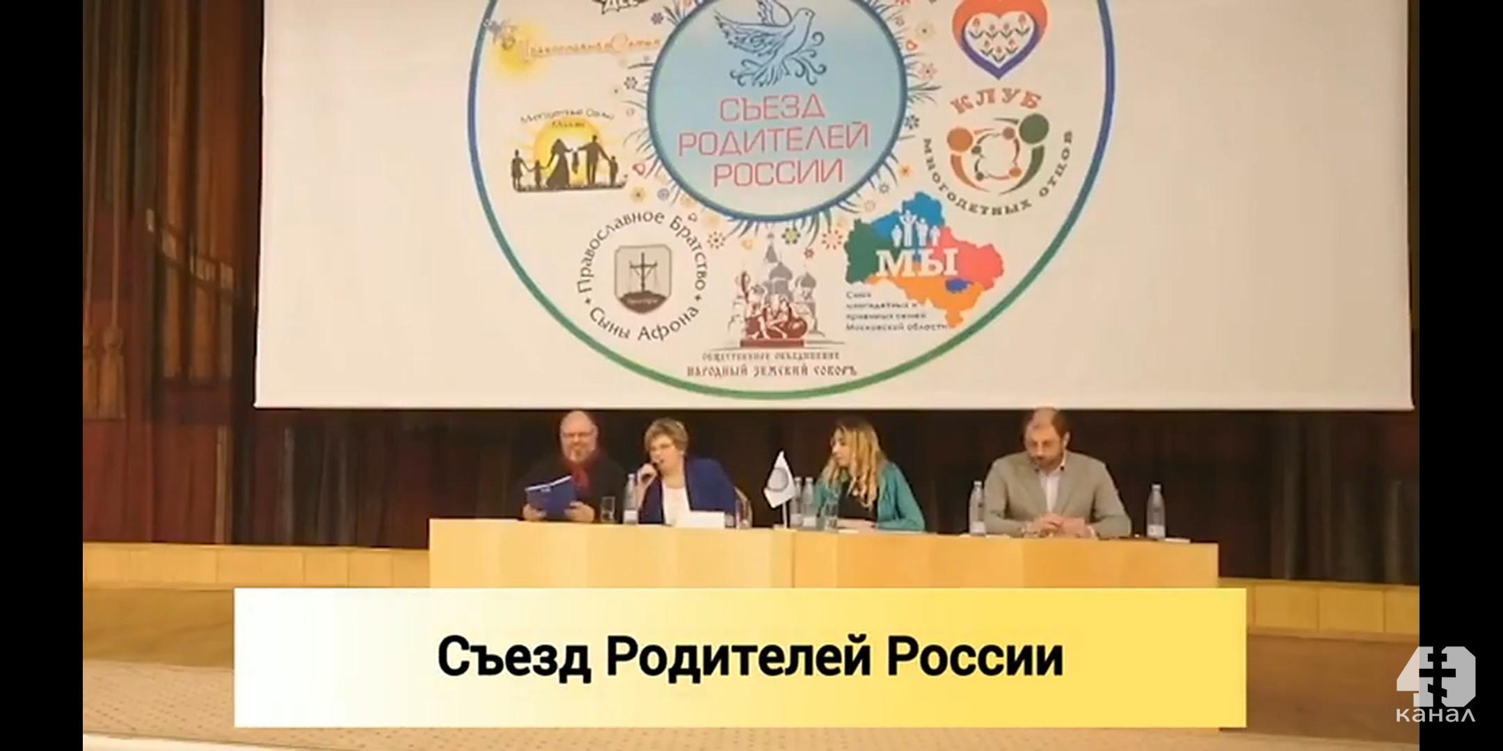 Предвыборная программа партии Российский Общенародный Союз и Общественного движения Сорок Сороков.