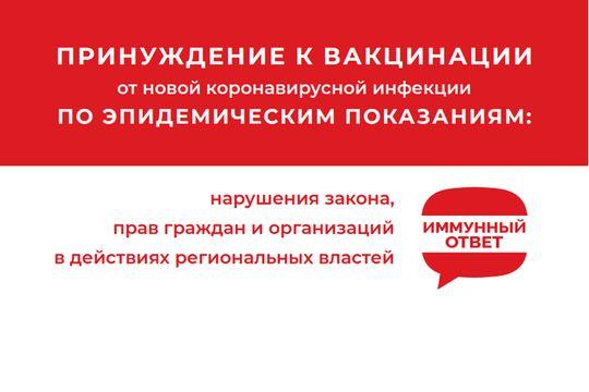 За права семьи: «Принудительная вакцинация в регионах нарушает закон» (11.07.21)