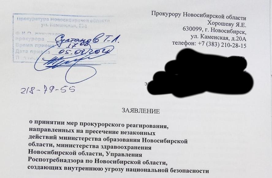 Заявление в прокуратуру Новосибирской области: «О пресечении незаконных  действий министерства образования Новосибирской  области» (05.08.21)
