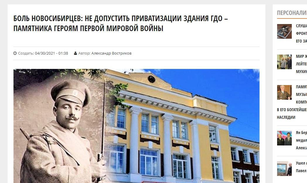 Открытое обращение общественности Новосибирска к Министру обороны Российской Федерации (30.04.21)