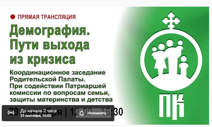 Координационное заседание Родительской Палаты России — прямая трансляция (29.09.21)