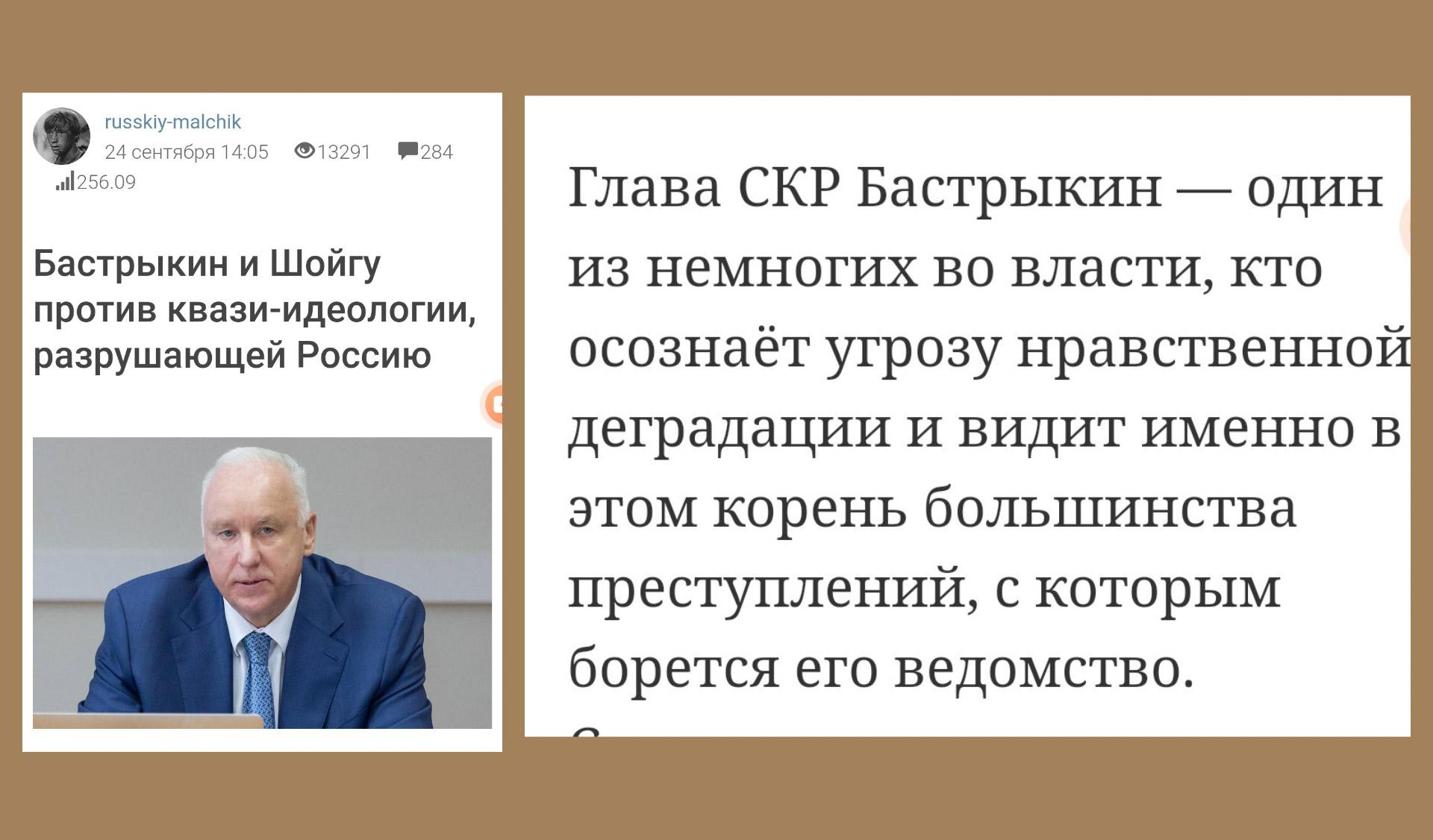 Русский Мальчик: «Бастрыкин и Шойгу против квази-идеологии, разрушающей Россию.» (24.09.21)