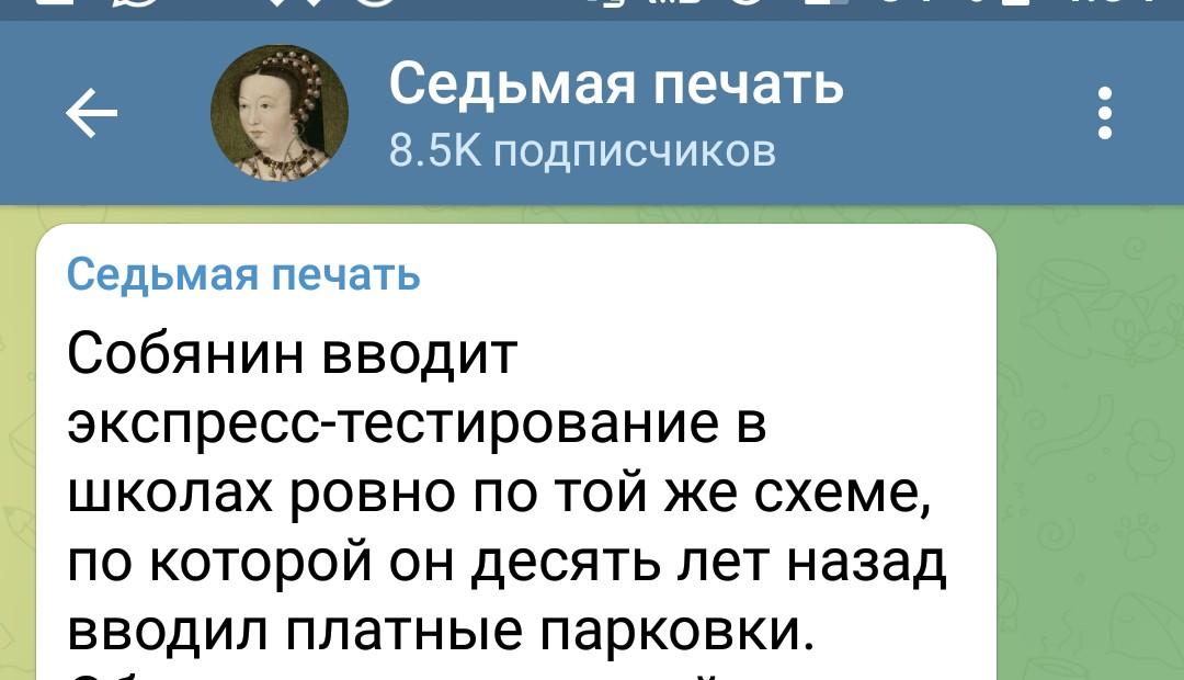 Телеграм канал Седьмая печать: «Если сейчас родители своих детей не отстоят, следующий рубеж, как правильно пишет Павел Парфентьев, будет вакцинация.» (13.10.21)