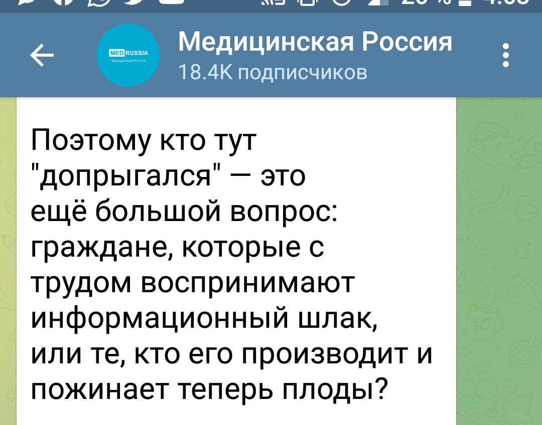 Телеграм канал Медицинская Россия: Ответ Симонян «Кто тут «допрыгался» — это ещё большой вопрос: граждане, которые с трудом воспринимают информационный шлак, или те, кто его производит и пожинает теперь плоды?» (21.10.21)