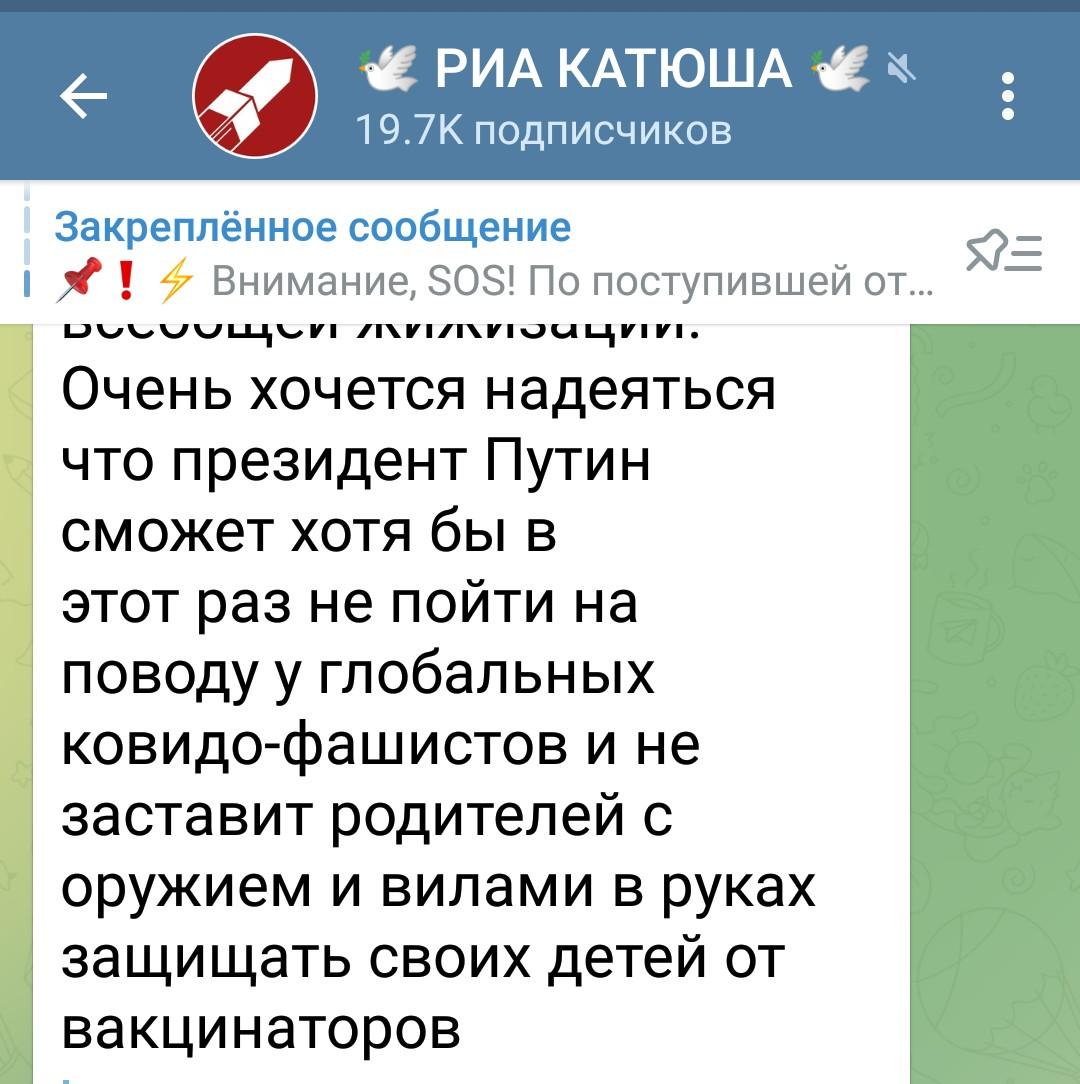 Телеграм канал РИА Катюша: «Очень хочется надеяться что президент Путин сможет хотя бы в этот раз не пойти на поводу у глобальных ковидо-фашистов и не заставит родителей с оружием и вилами в руках защищать своих детей от вакцинаторов.» (22.10.21)